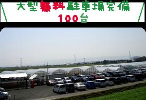 大型無料駐車場完備100台