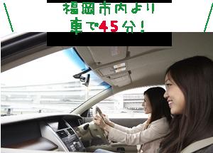 福岡市内より車で45分!
