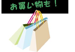 お買い物も!